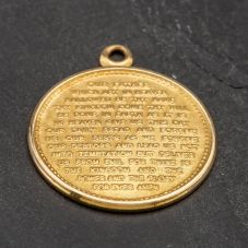 9ct Yellow Gold The Lords Prayer Pendant 4166829